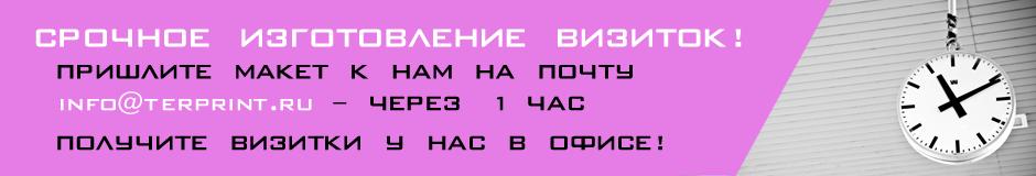 визитки сделать за час в Москве