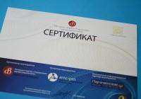 Сертификат на плотной бумаге